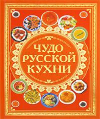 Чудо русской кухни, Д. Г. Коваленко