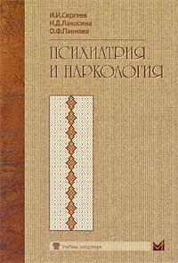 Психиатрия и наркология, И. И. Сергеев, Н. Д. Лакосина, О. Ф. Панкова