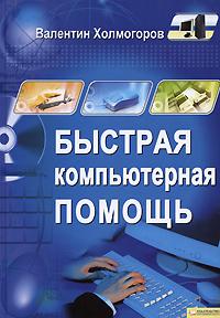 Быстрая компьютерная помощь, Валентин Холмогоров
