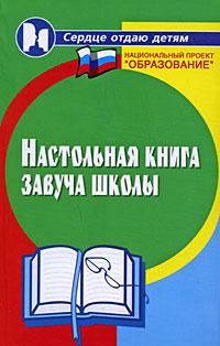 Настольная книга завуча школы, Л. П. Мякинченко, Т. В. Ушакова, Ю. В. Олиферук