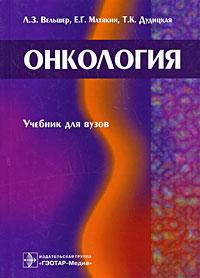 Онкология, Л. З. Вельшер, Е. Г. Матякин, Т. К. Дудицкая, Б. И. Поляков