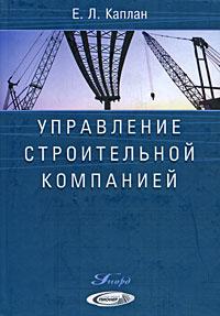 Управление строительной компанией, Е. Л. Каплан