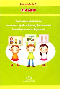 Я и мир. Конспекты занятий по социально-нравственному воспитанию детей дошкольного возраста, Л. Л. Мосалова