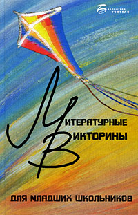 Литературные викторины для младших школьников, И. Ф. Прохоренко