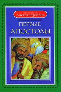 Первые апостолы, Протоиерей Александр Мень