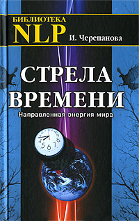Стрела времени. Направленная энергия мира, И. Черепанова