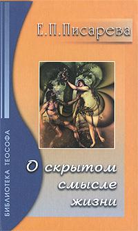 О скрытом смысле жизни, Е. Ф. Писарева