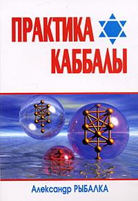 Практика Каббалы, Александр Рыбалка