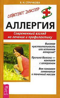 Аллергия. Современный взгляд на лечение и профилактику, В. Н. Стручкова