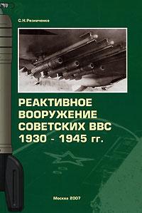 Реактивное вооружение советских ВВС 1930-1945 гг., С. Н. Резниченко