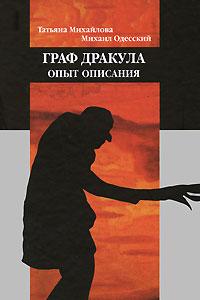 Граф Дракула. Опыт описания, Татьяна Михайлова, Михаил Одесский
