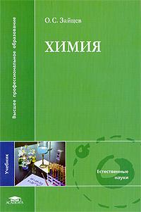Химия, О. С. Зайцев