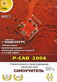 P-CAD 2006. Схемотехника и проектирование печатных плат (+ DVD), К. М. Динц, А. А. Куприянов, Р. Г. Прокди