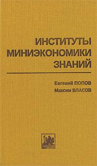 Институты миниэкономики знаний, Евгений Попов, Максим Власов