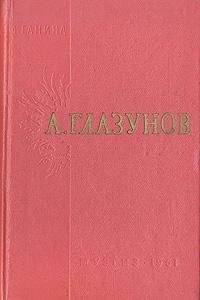 Александр Константинович Глазунов. Жизнь и творчество,