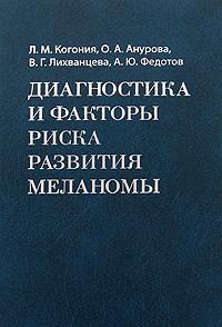 Диагностика и факторы риска развития меланомы, Л. М. Когония, О. А. Анурова, В. Г. Лихванцева, А. Ю. Федотов