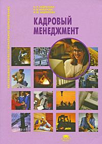 Кадровый менеджмент, Н. Л. Андропова, Н. В. Макарова, И. Ю. Андропова