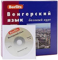 Berlitz. Венгерский язык. Базовый курс (+ 3 аудиокассеты, 1 CD), Е. Шакирова