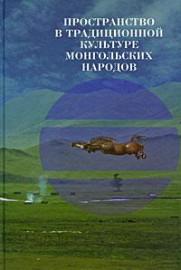 Пространство в традиционной культуре монгольских народов, Баир Нанзатов,Дарима Николаева,Марина Содномпилова,Ольга Шагланова