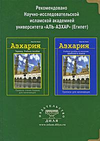 Азхария, Ашур Али Имран