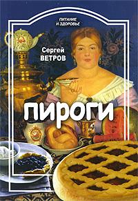 Пироги, Сергей Ветров