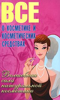 Все о косметике и косметических средствах. Волшебная сила натуральной косметики, В. Е. Сластененко, Б. А. Поливода