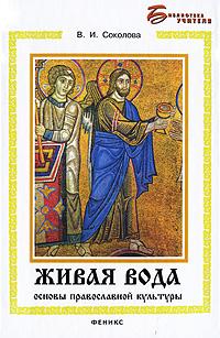 Живая вода. Основы православной культуры, В. И. Соколова
