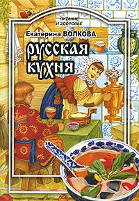 Русская кухня, Екатерина Волкова