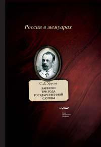 С. Д. Урусов. Записки. Три года государственной службы, С. Д. Урусов