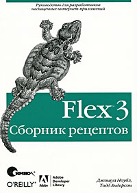 Flex 3. Сборник рецептов, Джошуа Ноубл, Тодд Андерсон