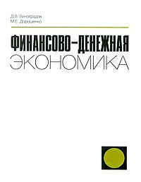 Финансово-денежная экономика, Д. В. Виноградов, М. Е. Дорошенко