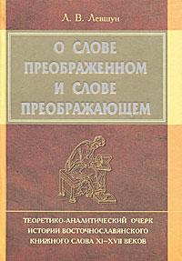 О слове преображенном и слове преображающем, Л. В. Левшун