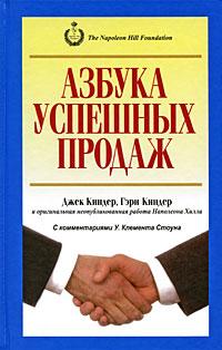 Азбука успешных продаж, Джек Киндер, Гэри Киндер