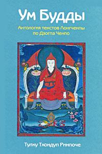 Ум Будды. Антология текстов Лонгченпы по Дзогпа Ченпо, Тулку Тхондуп Ринпоче