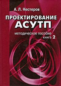 Проектирование АСУТП. Книга 2, А. Л. Нестеров
