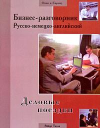 Бизнес-разговорник русско-немецко-английский. Деловые поездки, Роберт Тилли