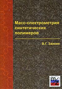 Масс-спектрометрия синтетических полимеров, В. Г. Заикин
