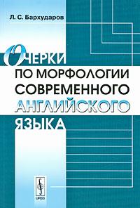 Очерки по морфологии современного английского языка, Л. С. Бархударов