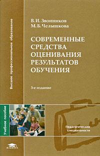 Современные средства оценивания результатов обучения, В. И. Звонников, М. Б. Челышкова