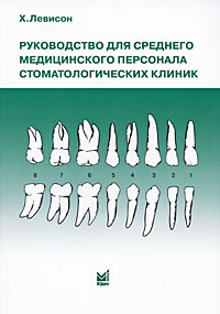 Руководство для среднего медицинского персонала стоматологических клиник, Х. Левисон
