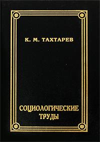 К. М. Тахтарев. Социологические труды, К. М. Тахтарев