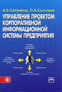 Управление проектом корпоративной информационной системы предприятия, А. Е. Сатунина, Л. А. Сысоева