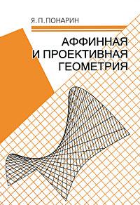 Аффинная проективная геометрия, Я. П. Понарин