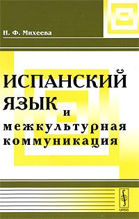 Испанский язык и межкультурная коммуникация, Н. Ф. Михеева
