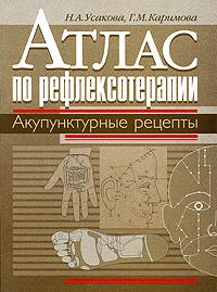 Атлас по рефлексотерапии, Н. А. Усакова, Г. М. Каримова