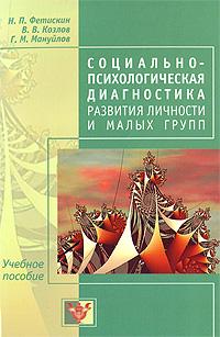 Социально-психологическая диагностика развития личности и малых групп, Н. П. Фетискин, В. В. Козлов, Г. М. Мануйлов