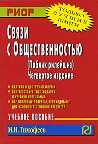 Связи с общественностью (паблик рилейшнз), М. И. Тимофеев