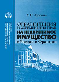 Ограничения и обременения прав на недвижимое имущество в России и Франции, А. Н. Лужина