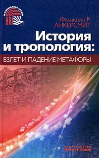 История и тропология. Взлет и падение метафоры, Франклин Р. Анкерсмит