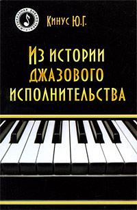 Из истории джазового исполнительства, Ю. Г. Кинус